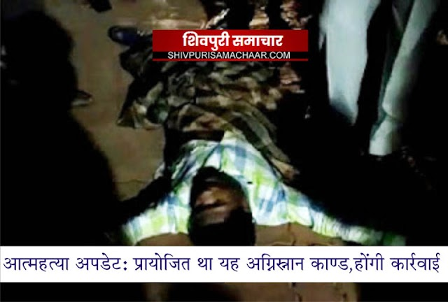 सस्पेंड थाना प्रभारी के समर्थन में पॉलिटिक्स शुरू: आत्मदाह अपडेट | Shivpuri News