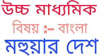 Higher Secondary Bangla kobita Mohuyar Desh Suggestion