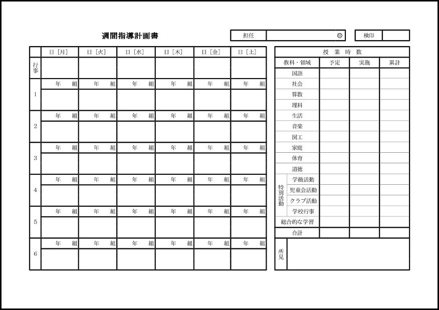 週間指導計画書 015