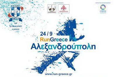 Ξεκίνησαν οι εγγραφές για το Run Greece Αλεξανδρούπολη