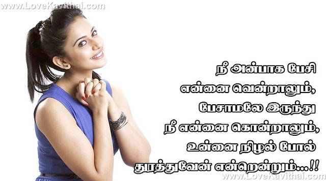 Love quotes in tamil - Positive thoughts images - Lovekavithai.com