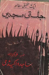 جلتی مسجدیں تالیف علی اکبر شاہ