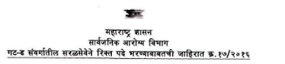 Osmanabad Health Department Recruitment 2016 apply online arogya.maharashtra.gov.in