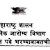 Osmanabad Health Department Recruitment 2016 apply online arogya.maharashtra.gov.in