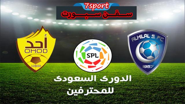 موعدنا مع مباراة الهلال واحد  بتاريخ 23/03/2019 الدوري السعودي للمحترفين