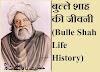 बुल्ले शाह की जीवनी(Bulle Shah Life History)