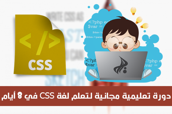 اليك دورة تعليمية مجانية لتسهيل التعامل مع CSS في 8 أيام !