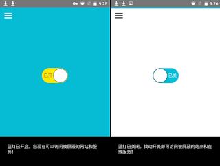 藍燈: 秒殺VPN APK