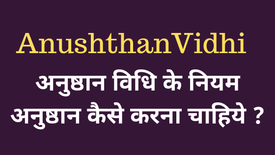 अनुष्ठान के नियम | Anushthan Vidhi |