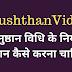 अनुष्ठान विधी | अनुष्ठान कैसे करना चाहिए ? अनुष्ठान के नियम | Anushthan Vidhi |