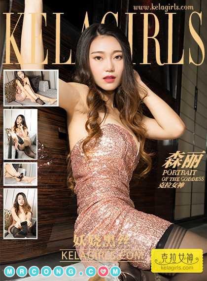 KelaGirls 2017-09-14: Người mẫu Sen Li (森丽) (26 ảnh)