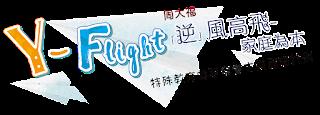 招募義工 : 香港基督教女青年會 - 周大福「逆」風高飛—家庭為本特殊教育需要幼童支援服務計劃」服務支援義工
