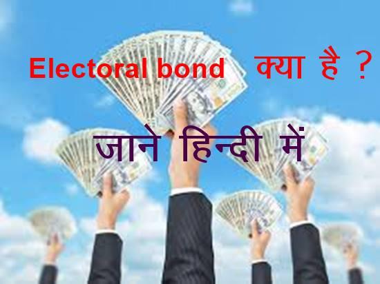 electoral bond क्या है