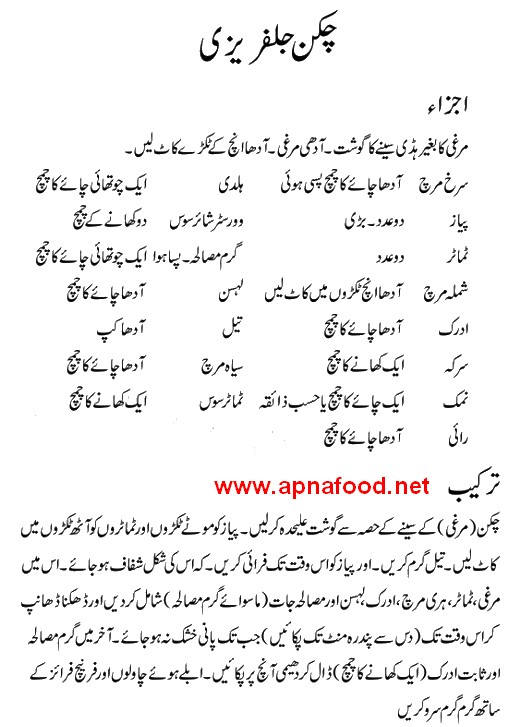 Chicken Jalfrezi Recipe In Urdu Ramzan Special Recipes