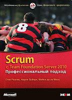 книга «Scrum с Team Foundation Server 2010. Профессиональный подход»