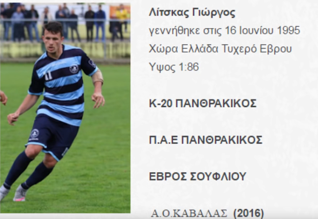 Aφιέρωμα σε ένα μεγάλο ταλέντο του Ελληνικού ποδοσφαίρου (BINTEO)