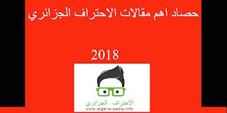 tech harvest 2018,حصاد 2018 اهم المقالات في مدونة الاحتراف الجزائري,مسابقات ربح حقيقية ,  مواقع تورنت عربي,  نتائج المراسلة 2018 ,  موقع gearbest,  قوالب بلوجر 2019,  موبايلات سامسونج ,  سامسونج ,  سامسونج j7,  سامسونج s92,  سامسونج س 44,  سامسونج اس8 ,  سامسونج نوت 8 ,  سامسونج 49 بوصة ,  سامسونج اس 6 ايدج ,  سامسونج جلاكسي اس,  مسابقات ربح حقيقية ,  مواقع تورنت عربي,  نتائج المراسلة 2018 ,  موقع gearbest,  قوالب بلوجر 2019,  موبايلات سامسونج ,  سامسونج ,  سامسونج j7,  سامسونج s92,  سامسونج س 44,  سامسونج اس8 ,  سامسونج نوت 8 ,  سامسونج 49 بوصة ,  سامسونج اس 6 ايدج ,  سامسونج جلاكسي اس  261/5000 musabaqat rabah haqiqiat , mawaqie tawarant earabi, natayij almurasalat 2018 , mawqie gearbest, qawalib bilwajr 2019, mubayilat samsunj , samswnj , samsunj j7, samswnj s92, samswnj s 44, samswnj as8 , samswnj nwt 8 , samswnj 49 bawsatan , samswnj 'iis 6 aydaja , samswnj jlaksi 'iis Real profit contests,  Torrent Sites Arabic,  Messaging results 2018,  Location gearbest,  Templates of templates 2019,  Samsung Mobile Phones,  Samsung,  Samsung J7,  Samsung S92,  Samsung Q44,  Samsung S8,  Samsung Note 8,  Samsung 49 inch,  Samsung S6 Edge,  Samsung Galaxy S,