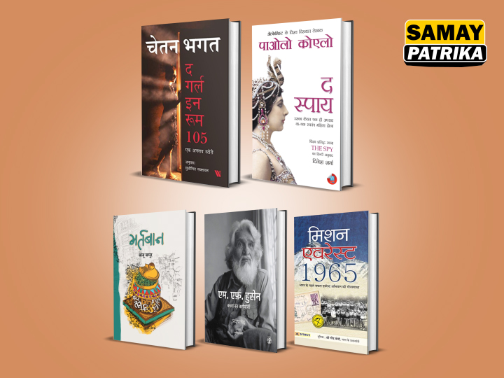 best hindi books of march