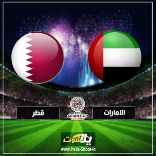 يلا شوت نتيجة واهداف مباراة الامارات وقطر اليوم مشاهدة اليوم في نصف نهائي كاس امم اسيا