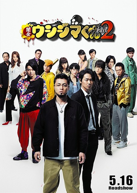 Sinopsis Ushijima the Loan Shark Part 2 (2014) - Film Jepang