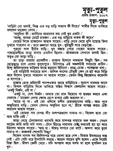 hindi to bangla translation pdf