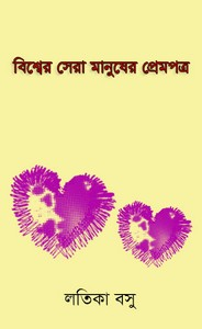 Bishwer Sera Manusher Prempatra ebook