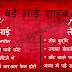 बड़े भाई साहब - पठन सामग्री और सार NCERT Class 10th Hindi