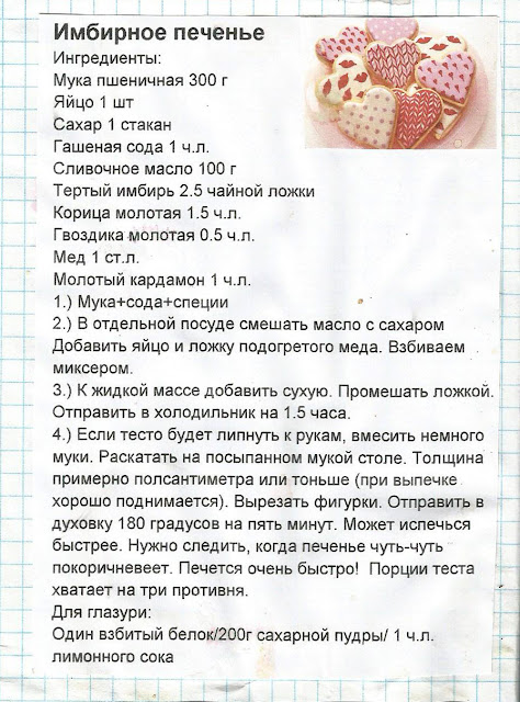 лучшее имбирное печенье