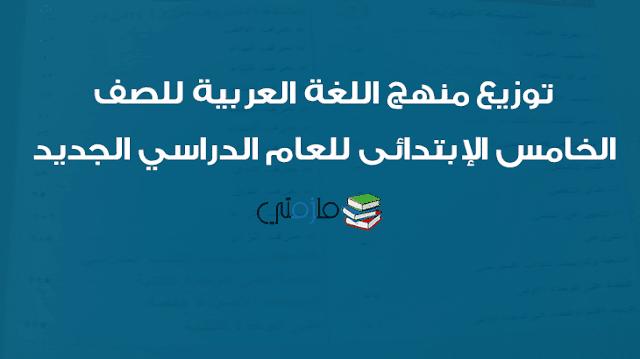 توزيع منهج اللغة العربية للصف الخامس الإبتدائى 2019