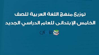 توزيع منهج اللغة العربية للصف الخامس الإبتدائى ترم أول 2018