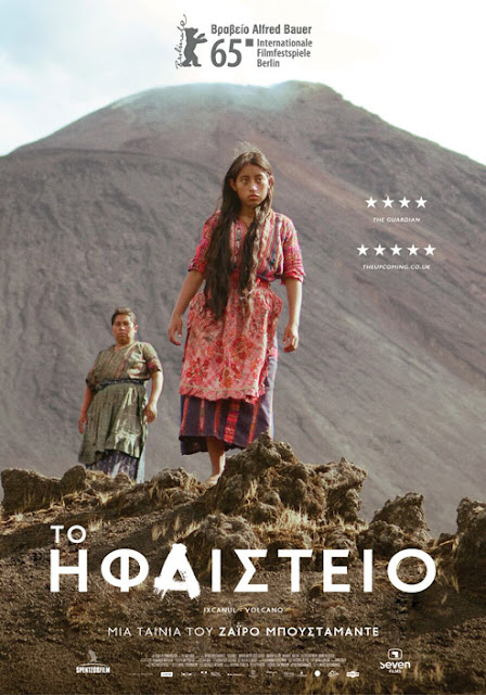 Ixcanul / Volcano (2015) ταινιες online seires oipeirates greek subs