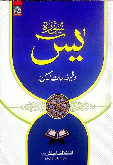 Sura-e-Yaseen-sharif-Wazifa-saath-Mubeen-by-Al-Kitabistan-Publishers