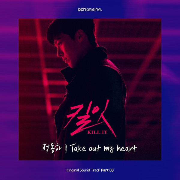 Jung Dong Ha – Kill It OST Part.3
