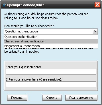 Текстовый чат в Jitsi. Проверка собеседника
