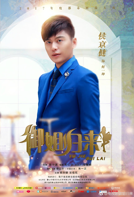 Hou Jing Jian Royal Sister Returns C-drama