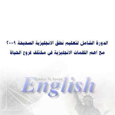 كتاب الدورة الشاملة لتعلم نطق الانجليزية الصحيحة