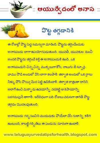 Best ayurvedic tip for stomach loss in Telugu 003 | Ayurveda