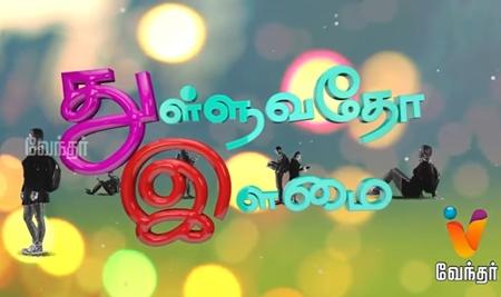 Thulluvatho Ilamai 19-02-2017 | Vendhar TV