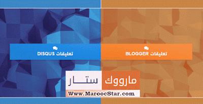 جديد:اضافة تعليقات Blogger مع تعليقات Disqus
