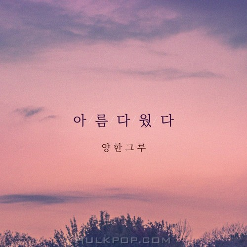 Yang hankloo – 아름다웠다 – Single