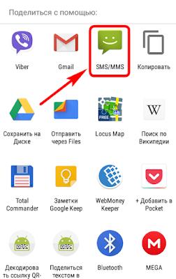 Например, выбираем «SMS/MMS»