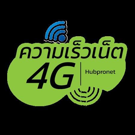 ความเร็วเน็ต 4G