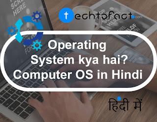 Operating System (OS) क्या है (हिंदी में)?