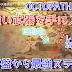 【オクトパストラベラー】序盤から装備可能な最強武器を「マルサリム」で入手する手順・方法など