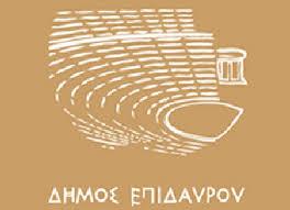Συνεδρίαση της Οικονομικής Επιτροπής του Δήμου Επιδαύρου