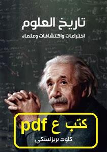 تحميل كتاب تاريخ العلوم pdf كلود بريزنسكي