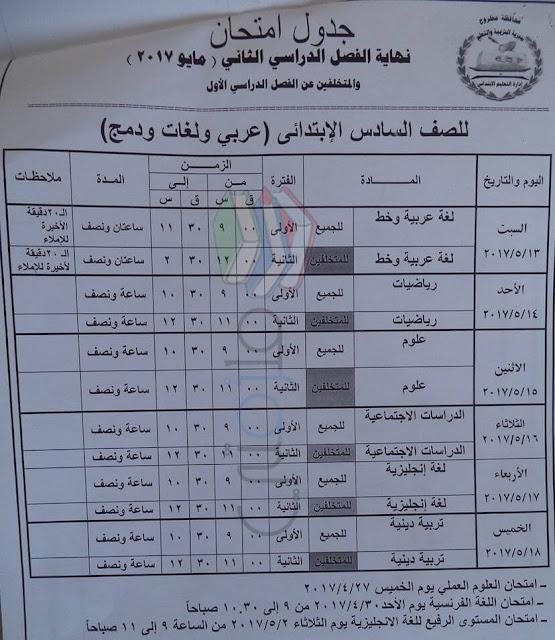 جدول امتحانات الصف السادس الابتدائي 2017 الترم الثاني محافظة مطروح