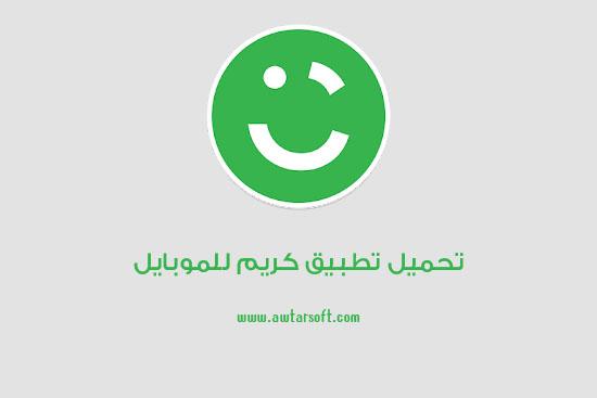 تحميل تطبيق كريم Careem للاندرويد والايفون مجانا