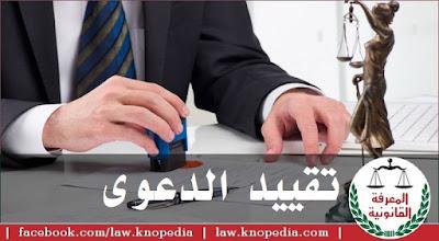 اجراءات الدعوى - رفع وتقييد الدعوى واستدعاء الاطراف