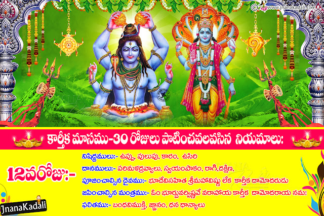 kartheeka masam information in telugu, telugu bhakti samacharam, kartheeka masam information and significance in telugu